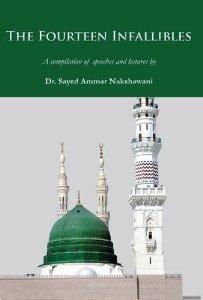 The Fourteen Infallibles Sayed Ammar Nakshawani