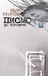Писмо до боговете  by  Иван Благоев