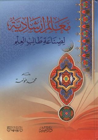 معالم إرشادية لصناعة طالب العلم  by  محمد عوامة