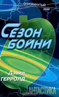 Сезон бойни David Gerrold