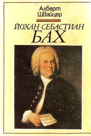 Йохан Себастиан Бах  by  Albert Schweitzer