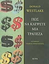 Πώς να κλέψετε μια τράπεζα  by  Donald E. Westlake