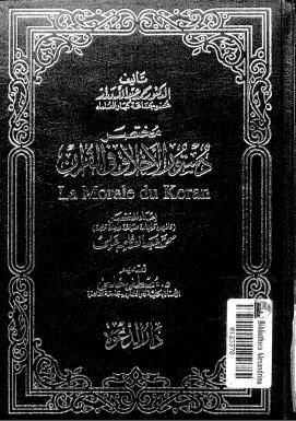 مختصر دستور الأخلاق في القرآن  by  محمد عبد الله دراز