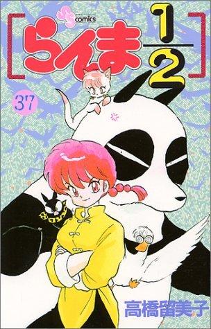 らんま½ 37 Rumiko Takahashi