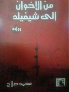 من الأخوان الى شيفيلد  by  محمد صلاح