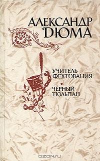 Учитель фехтования. Чёрный тюльпан. Новеллы Alexandre Dumas