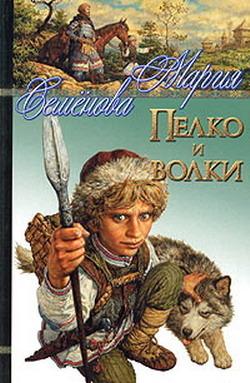 Пелко и волки  by  Мария Семёнова