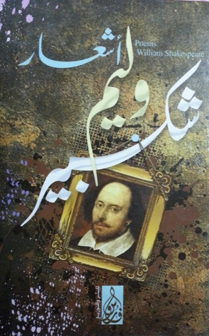 أشعار وليم شكسبير  by  William Shakespeare