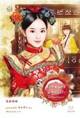 รอยมนตร์พิสูจน์รัก (ตำนานรักสองภพ, #2)  by  หยางกวงฉิงจื่อ