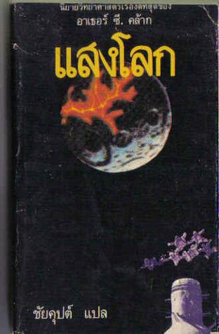 แสงโลก  by  Arthur C. Clarke