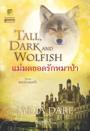 แม่มดยอดรักหมาป่า / Tall, Dark and Wolfish (หมาป่ายอดรัก, #2)  by  Lydia Dare