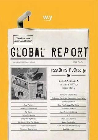 Global Report กรรณิการ์ กิจติเวชกุล
