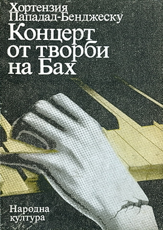 Концерт от творби на Бах  by  Hortensia Papadat-Bengescu