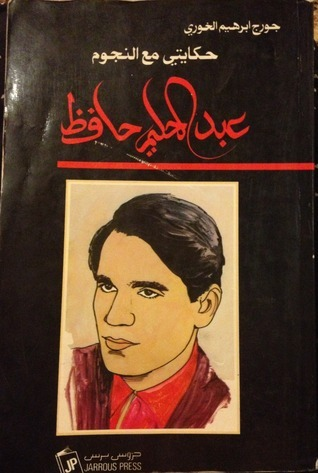 حكايتي مع عبد الحليم حافظ  by  جورج الخوري
