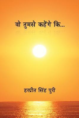 Wo Tumse Kahenge KI Harpreet Singh Puri