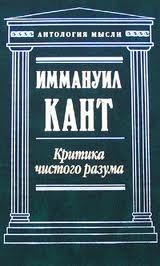 Критика практичного розуму  by  Кант Імануель