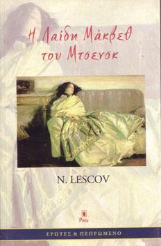 Η Λαίδη Μάκβεθ του Μτσενσκ (Έρωτες & Πεπρωμένο, #1) Николай Лесков