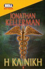 Η Κλινική  by  Jonathan Kellerman