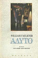 Άδυτο  by  William Faulkner