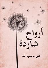 أرواح شاردة  by  علي محمود طه