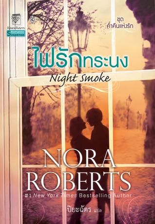 ไฟรักทระนง / Night Smoke (ค่ำคืนแห่งรัก, #4) Nora Roberts