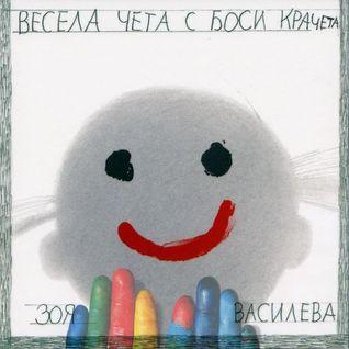 Весела чета с боси крачета  by  Зоя Василева