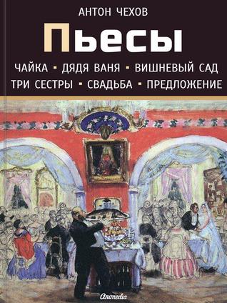 Пьесы  by  Anton Chekhov