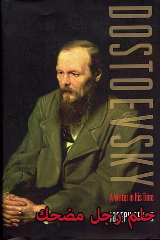 حلم رجل مضحك By Fyodor Dostoyevsky Pdf Epub Fb2 Djvu Talking