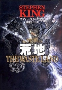 荒地 (暗黒の塔 3)  by  Stephen King
