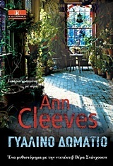 Γυάλινο Δωμάτιο (Vera Stanhope, #5) Ann Cleeves
