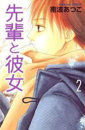 Senpai To Kanojo 2  by  Nanba Atsuko