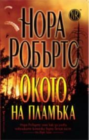 Окото на пламъка  by  Nora Roberts