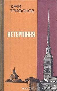 Нетерпiння  by  Юрiй Трифонов