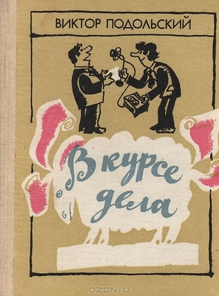В курсе дела: Юмористические рассказы  by  Виктор Подольский