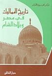 تاريخ المماليك في مصر وبلاد الشام  by  محمد سهيل طقوش