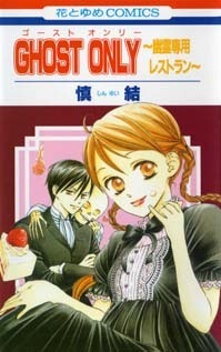 Ghost Only  by  Yui Shin