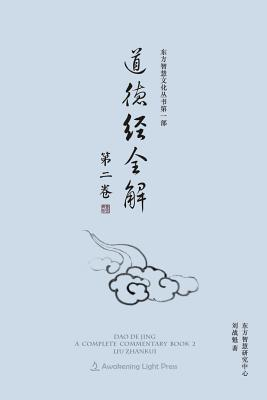 DAO de Jing: A Complete Commentary Book 1 (Oriental Wisdom Series, Volume 1) (Chinese Edition) [Hardcover] Zhankui Liu