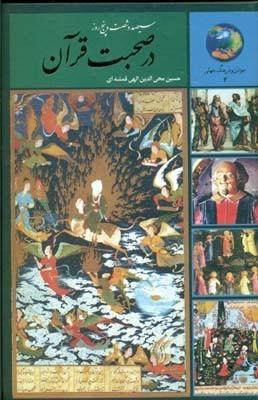 سیصد و شصت و پنج روز در صحبت قرآن حسین محیالدین الهی قمشهای
