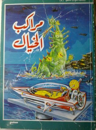 مراكب الخيال - سلسلة الخيال العلمي  by  أشرف سيد العقبى