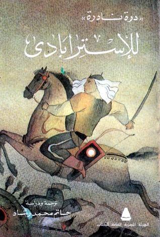درة نادرة  by  ميرزا محمد مهدي خان الأسترابادي