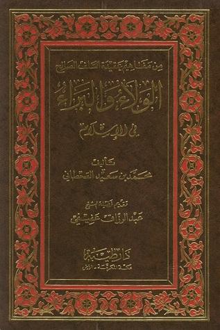الولاء والبراء في الإسلام  by  محمد بن سعيد القحطاني