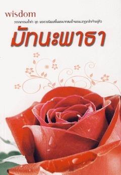 มัทนะพาธา หรือ ตำนานแห่งดอกกุหลาบ  by  พระบาทสมเด็จพระมงกุฎเกล้าเจ้าอยู่หัว