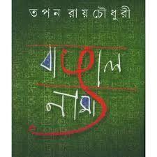বাঙালনামা  by  Tapan Raychaudhuri