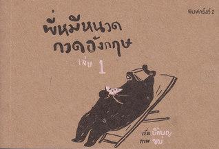 พี่หมีหนวดกวดอังกฤษ  by  ภูมิชาย บุญสินสุข