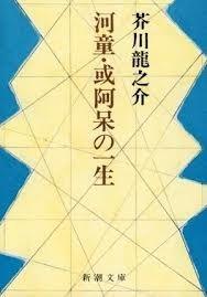 河童・或阿呆の一生  by  Ryūnosuke Akutagawa