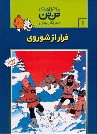 فرار از شوروی (Tintin, #1) Hergé