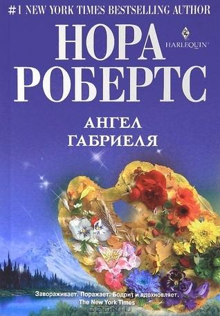 Ангел Габриеля  by  Nora Roberts