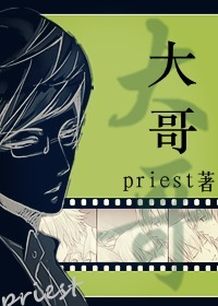 大哥  by  priest (P大)