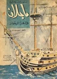 ماجلان قاهر البحار  by  Stefan Zweig