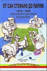 От Сан Стефано до Париж, 1878-1947. Най-важните договори за България  by  Цочо Билярски